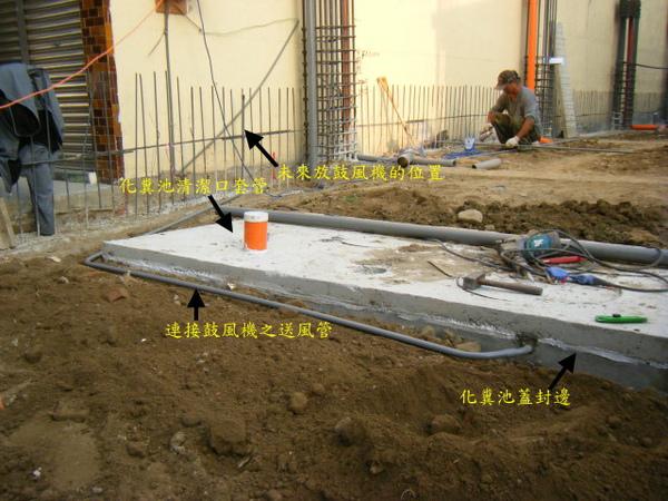 水電地坪作業-化糞池4.jpg