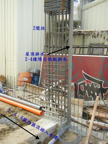 地坪水電作業-排水8