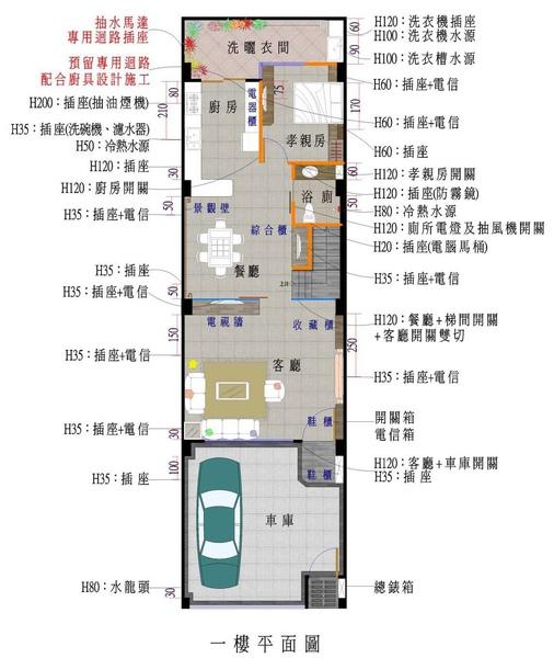 一樓水電圖.jpg
