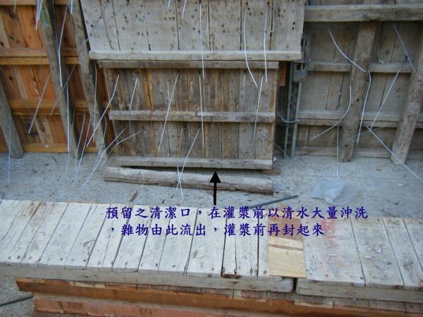 11.28一樓模板封內模-清潔口