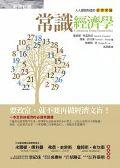 常識經濟學-120