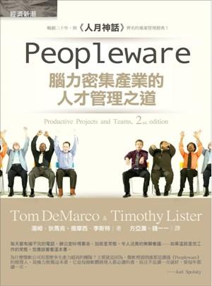 Peopleware-腦力密集產業的人才管理之道