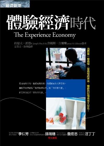 體驗經濟時代-400.jpg
