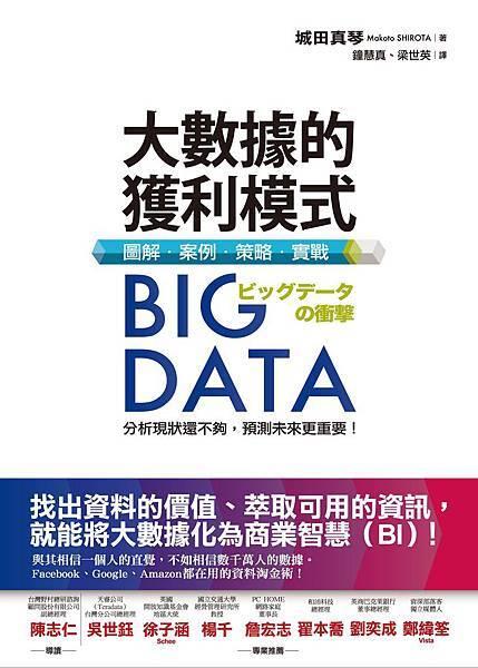 QB1109 Big Data大數據的獲利模式