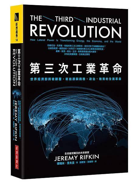第三次工業革命-立體cover.jpg