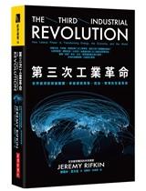 第三次工業革命-立體cover160.jpg