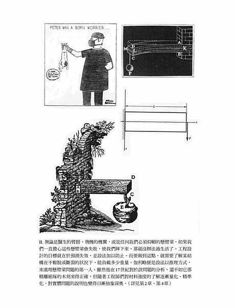 8頁附圖-2