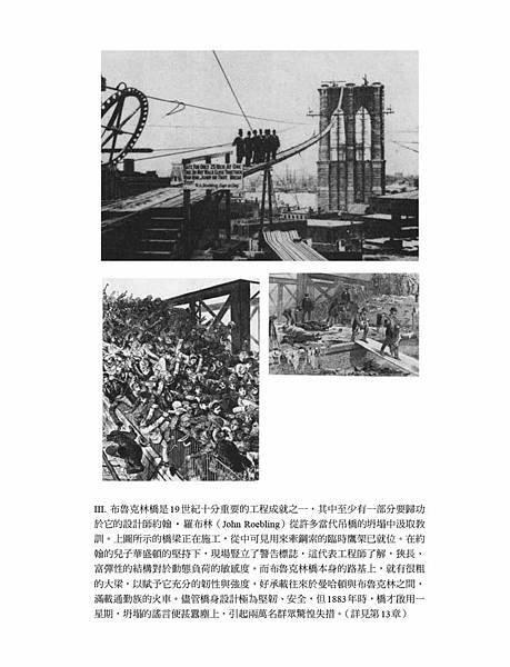 8頁附圖-3