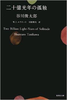 20億光年的孤獨