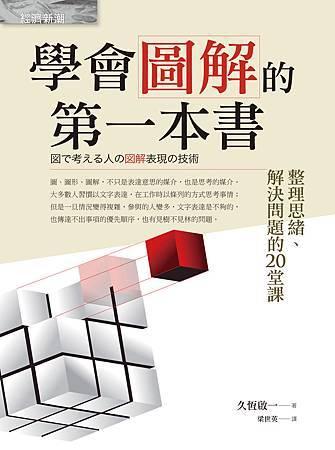 學會圖解的第一本書_封面