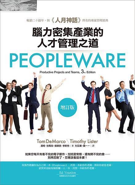 Peopleware 增訂版 封面