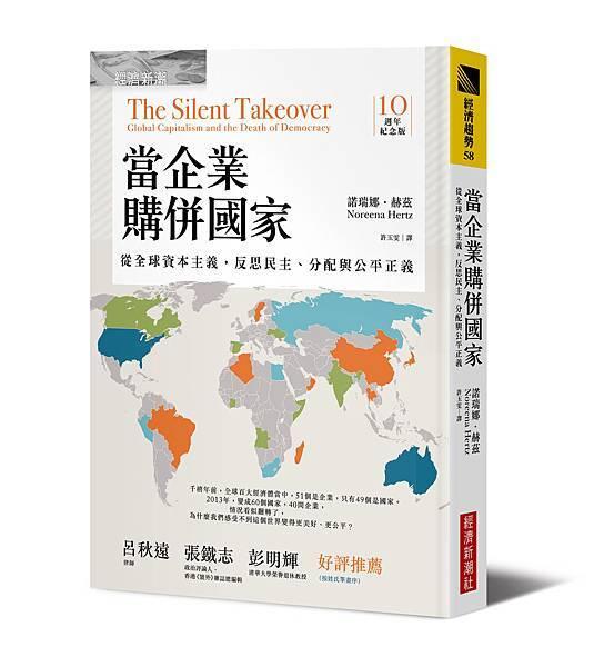 經濟新潮社-當企業購併國家-立體書