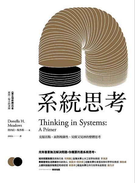0112-經濟新潮社-系統思考-正封-300