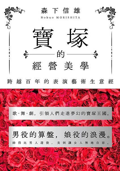 寶塚的經營美學:跨越百年的表演藝術生意經_正面書封