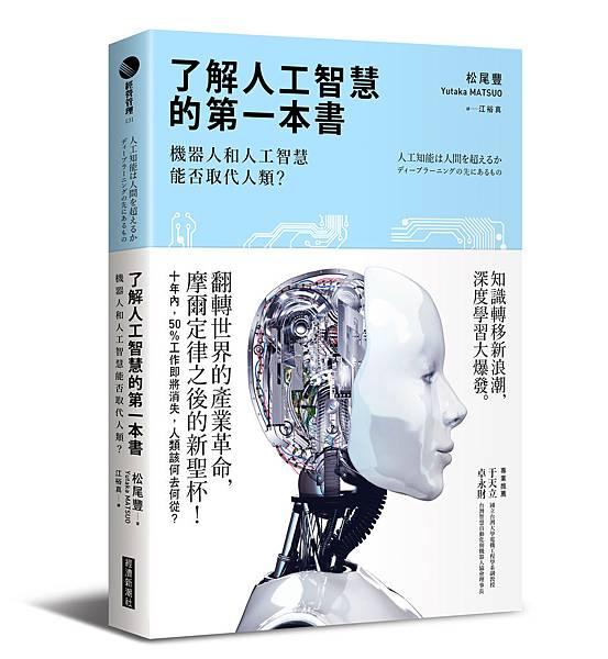 了解人工智慧的第一本書立體書封