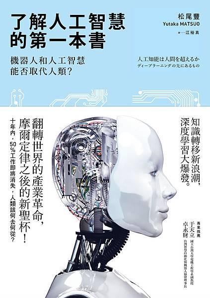 了解人工智慧的第一本書正面書封