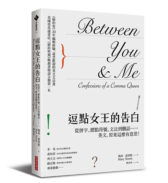經濟思潮社-逗點女王的告白-立體書.jpg