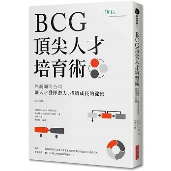 BCG頂尖人才培育術