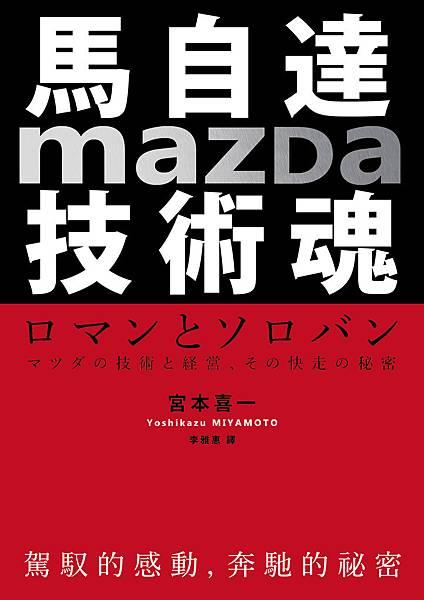 馬自達Mazda技術魂-封面-300dpi-01