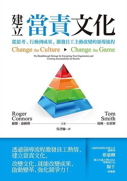 建立當責文化