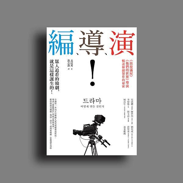編、導、演!-封面-3.jpg