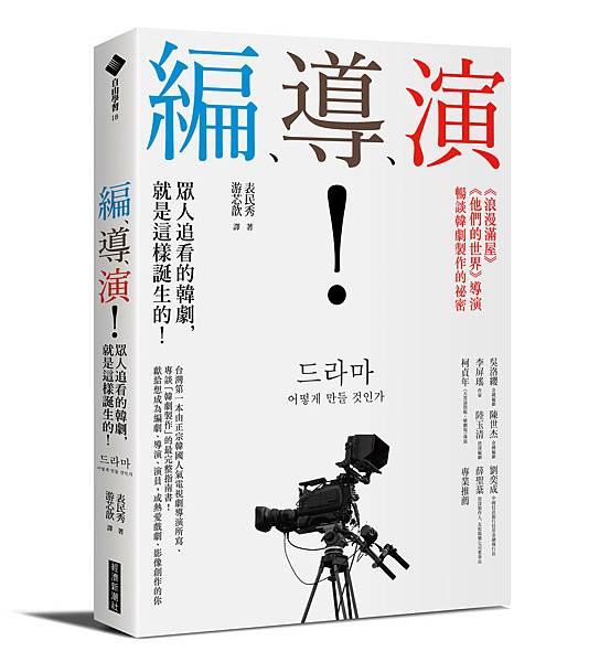 經濟新潮社-編、導、演!-立體書.jpg