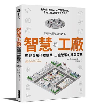 經濟新潮社-智慧工廠-立體書.jpg