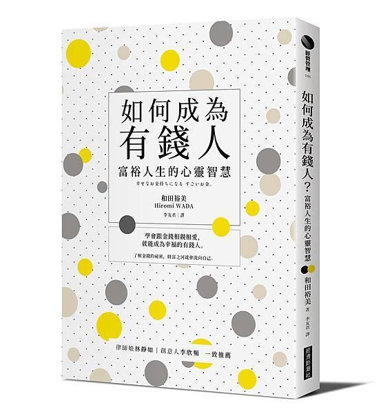 經濟新潮社-如何成為有錢人-立體書.jpg