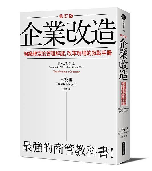 經濟新潮社-企業改造(修訂版)-立體書.jpg