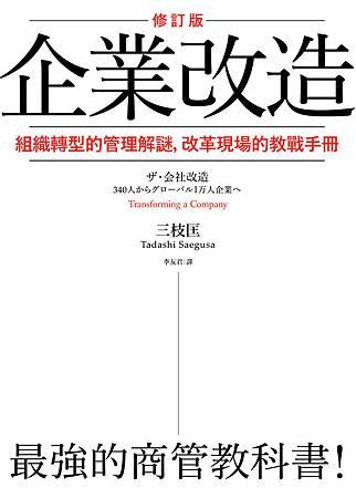 企業改造(修訂版)-封面-300dpi.jpg