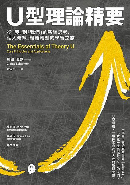 U型理論精要-封面-300dpi.jpg