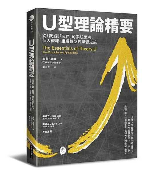經濟新潮社-U型理論精要-立體書.jpg