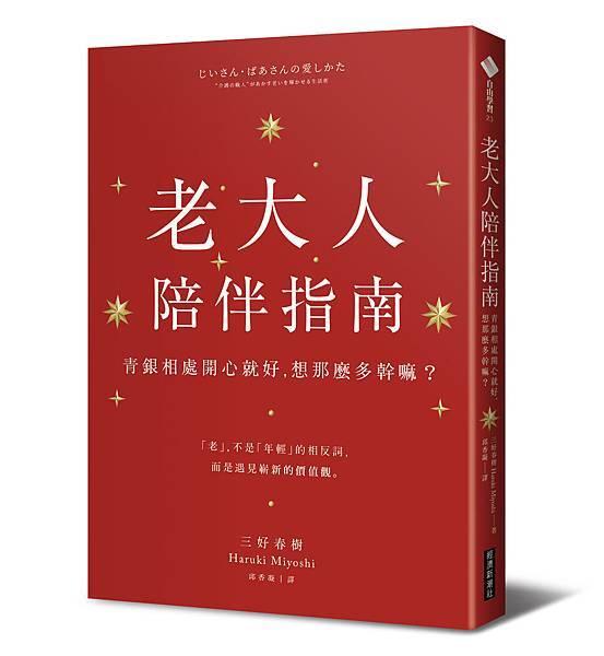 QD1023經濟新潮社-老大人陪伴指南-立體書.jpg