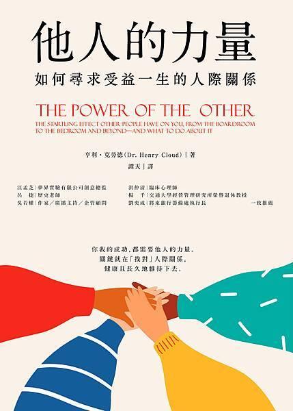 他人的力量-封面-博客來版-300dpi.jpg