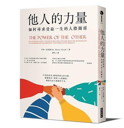 經濟新潮社-他人的力量-立體書-博客來書衣版.jpg