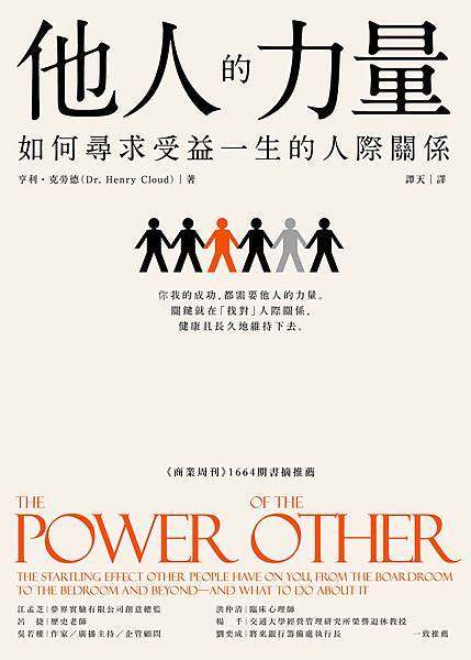 他人的力量-封面-通路版-300dpi.jpg