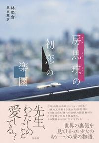 房思琪(ファン・スーチー)の初恋の楽園.jpg