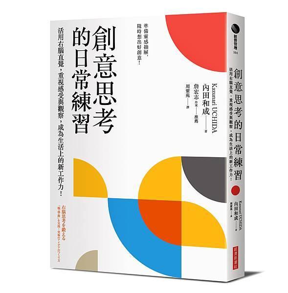 經濟新潮社-創意思考的日常練習-立體書.jpg