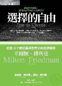 選擇的自由.jpg