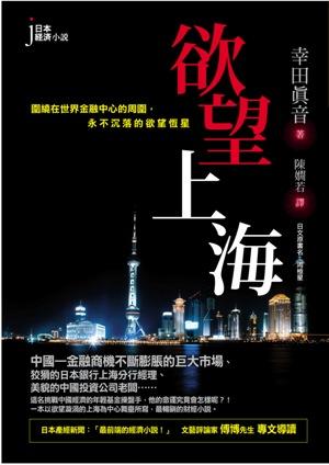欲望上海-300.jpg