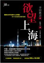 欲望上海-150.jpg