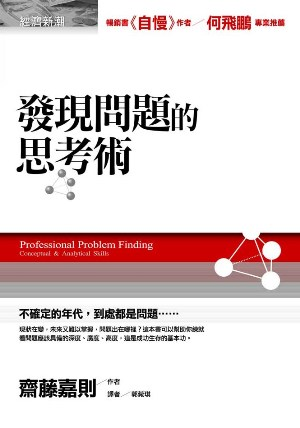 QB1062C發現問題的思考術網-300.jpg