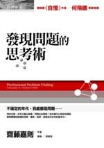 QB1062C發現問題的思考術網-150.jpg