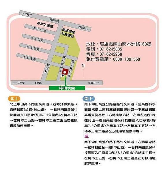 岡山綠環境館_map.jpg