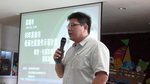 樹德科技大學 李彥頤教授-低碳社區實作示範計畫說明(說明會).bmp