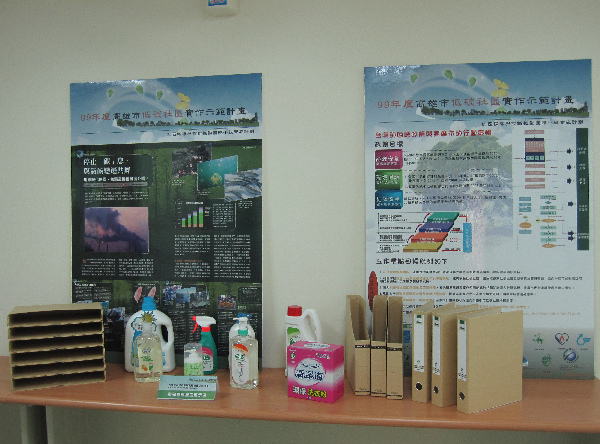 5環保產品展示.bmp