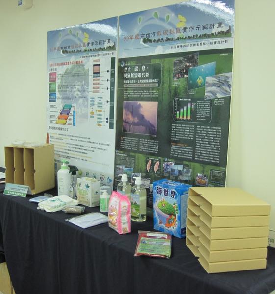 3-12環保產品展示.bmp