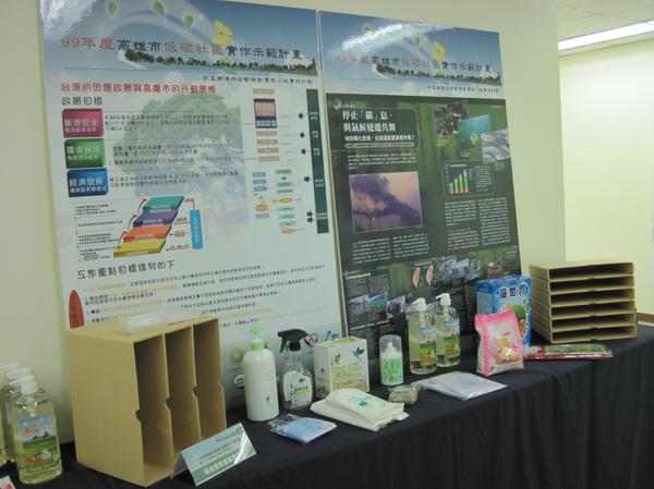 3-13環保產品展示2.bmp