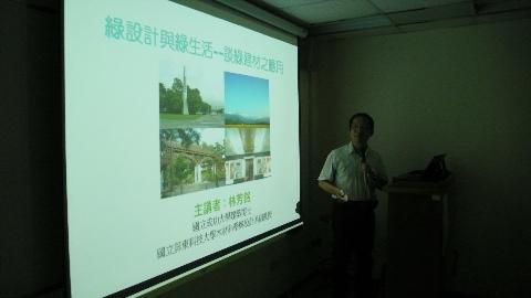 屏東科技大學木材科學與設計系 林芳銘教授-綠設計與綠生活-談綠建材之應用.bmp
