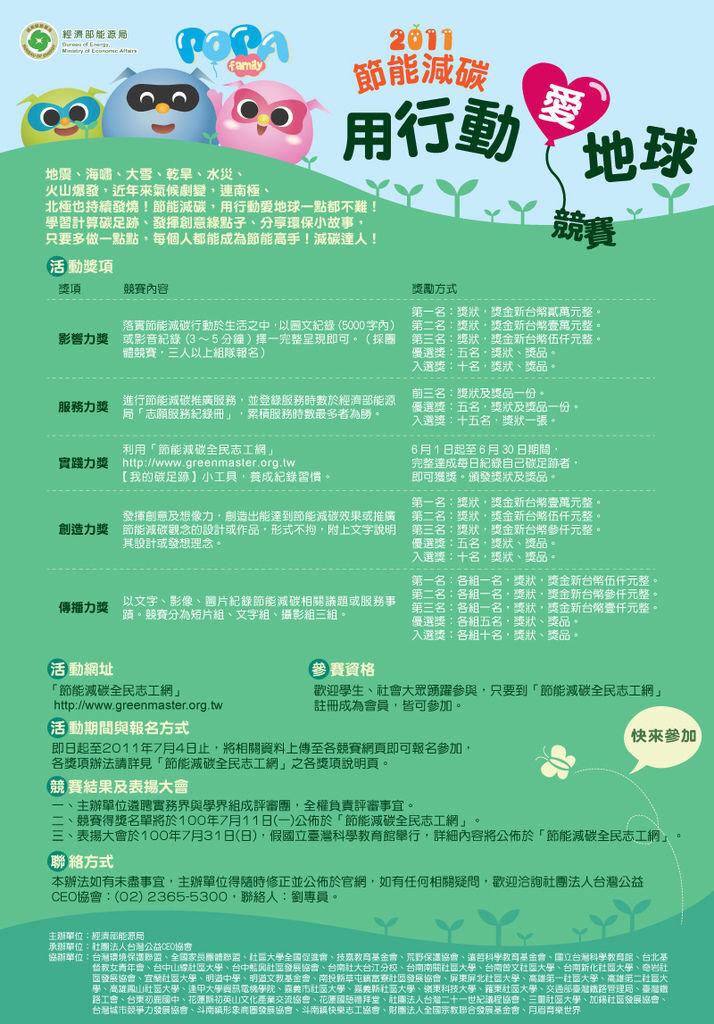 2011用行動愛地球創意大賽EDM.jpg